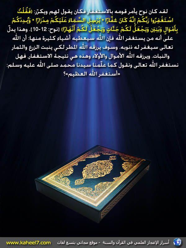 صورة وآية أسرار الاستغفار Miracles Of Quran Quran Quotes Love Quran Quotes