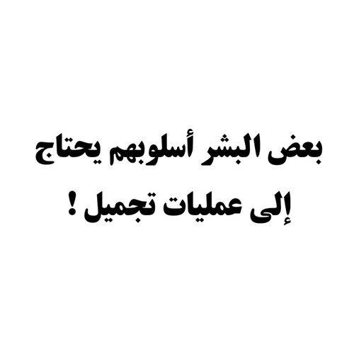 Pin By Rima Makia On مقــهى أحلى الكلمات و بريـــق حروفها Arabic Words Quotes Self Help