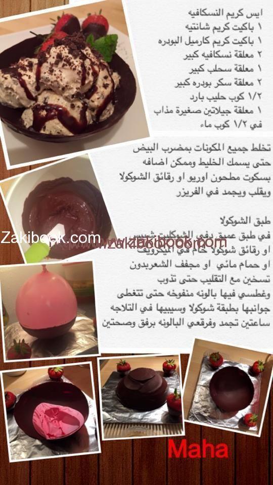 ايس كريم النسكافيه Food Yummy Food Recipes
