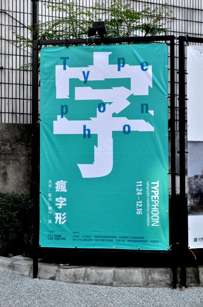 Onion Design Associates   瘋字形 - 展覽識別