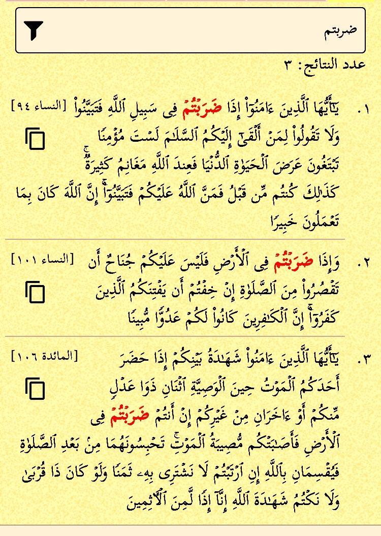 ضربتم في الأرض سبيل الله Quran Math Islam