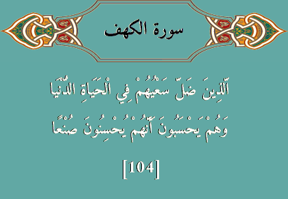 2244 Png 420 301 Wolf Quotes Quran Words