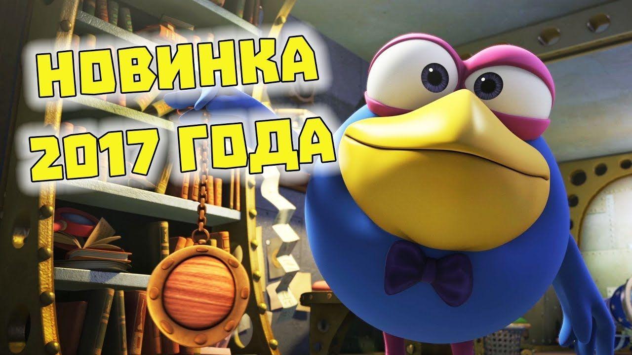 Смешарики ПИН-код 2017 смотреть все серии Баю-бай Новый ...