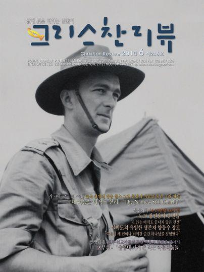 한국 전쟁의 영웅 찰스 그린 중령의 미망인 올윈 그린 여사 : 네이버 블로그