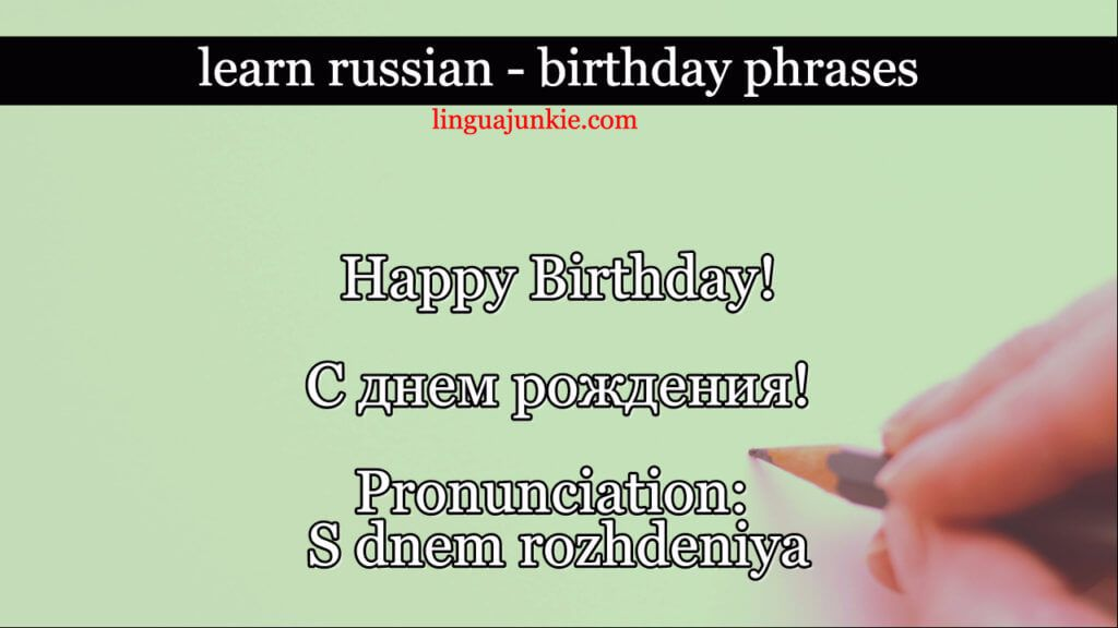 happy birthday in russian Language Learning Pinterest Happy