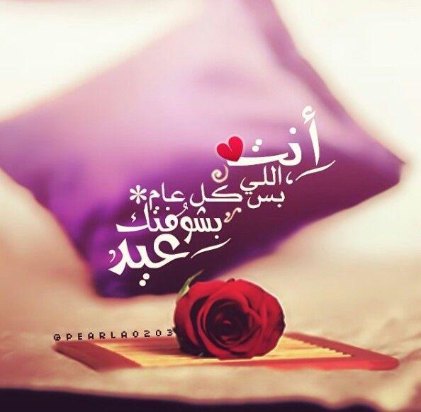 انت بس Happy Eid Islamic Celebrations Birthday Wishes