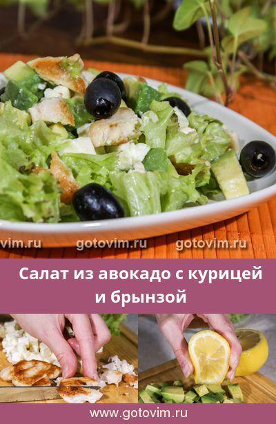 Салат из авокадо с курицей и брынзой | Рецепт | Рецепты с ...