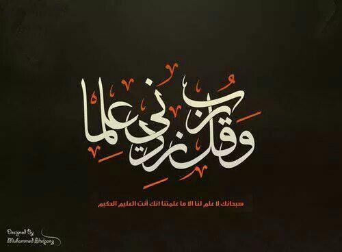 وقل ربي زدني علما Islamic Calligraphy Islamic Art Calligraphy Arabic Calligraphy