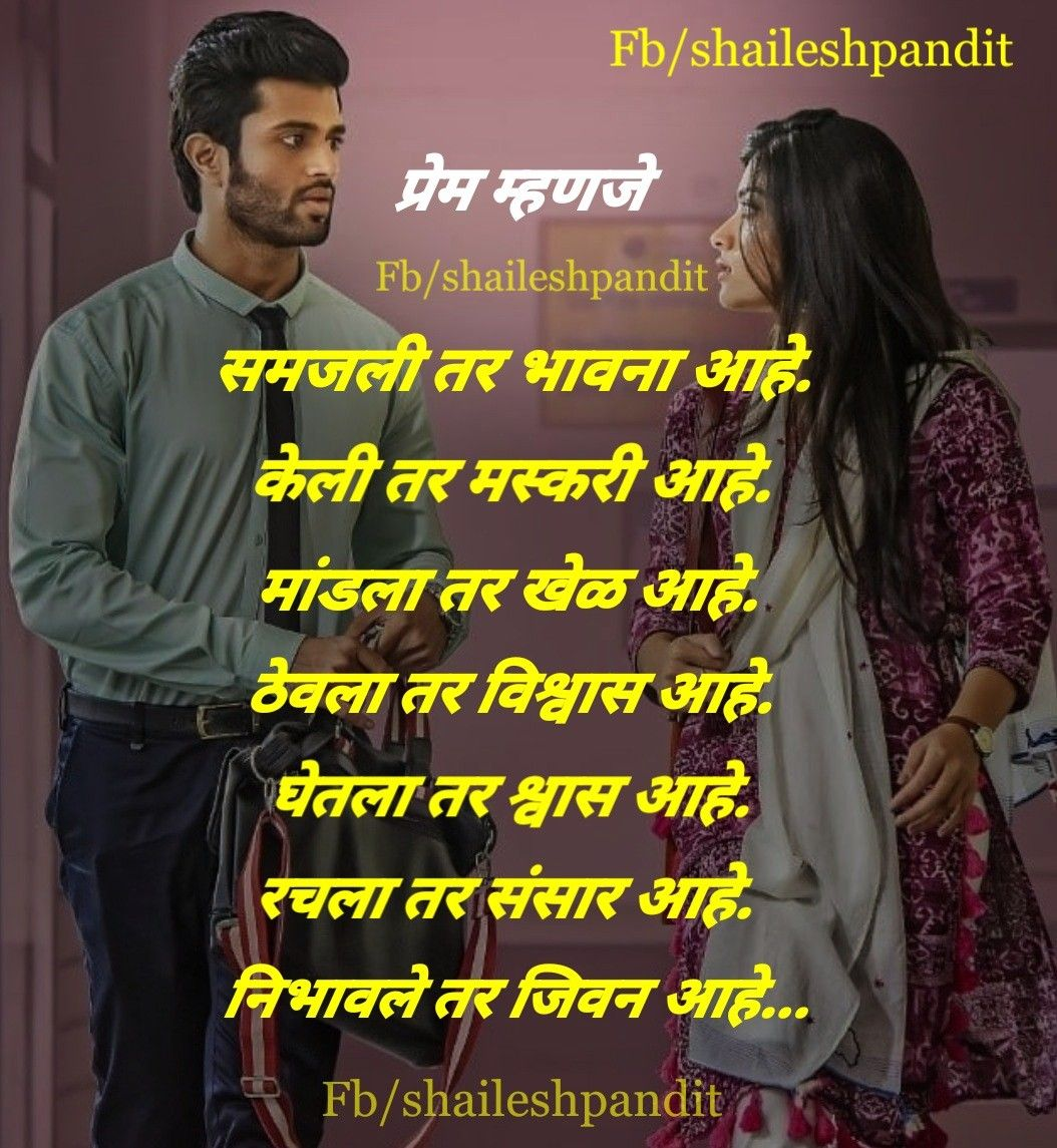 Pin by Dhanshri shinde on True | Marathi love quotes, Life ...