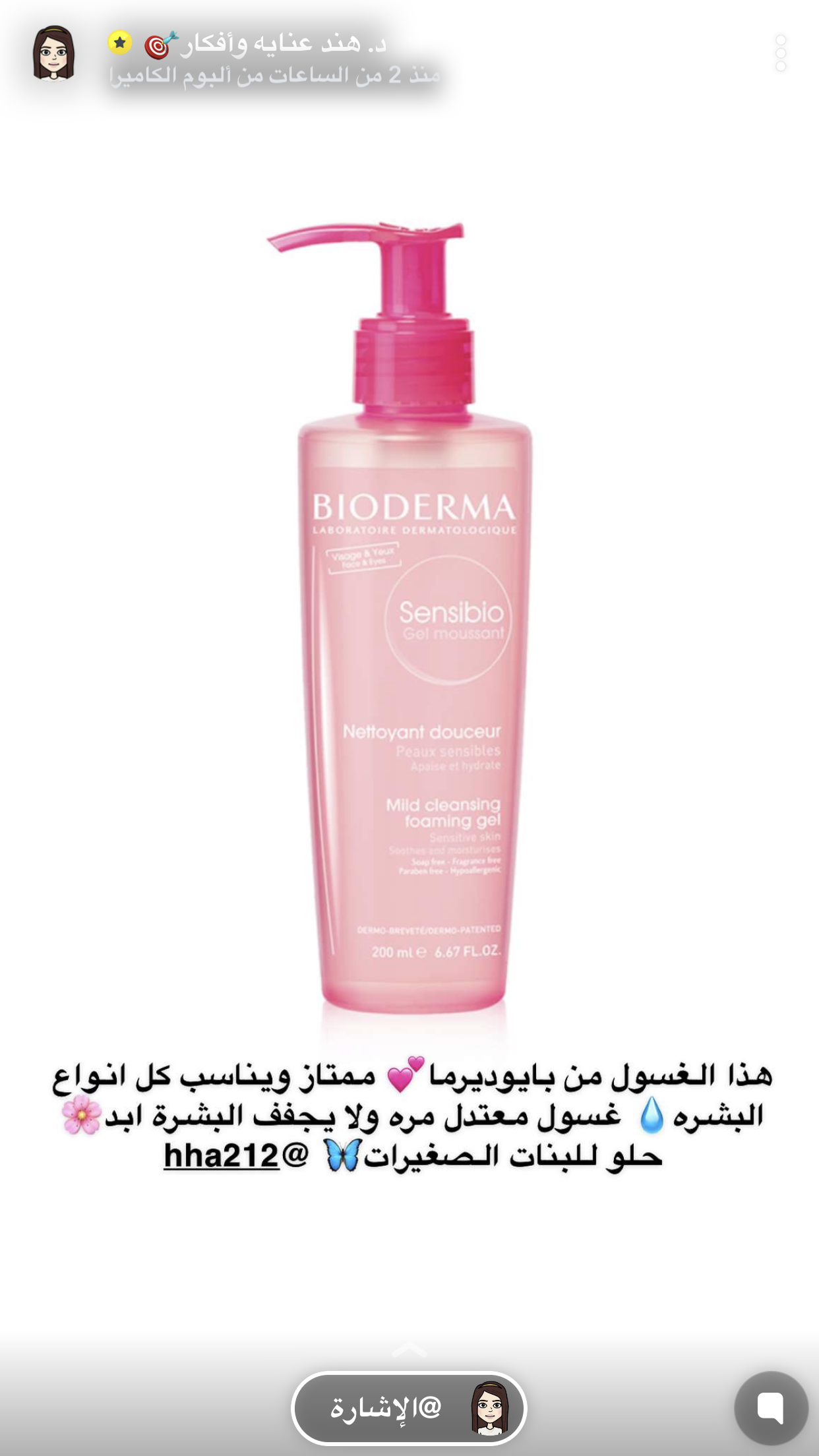 Pin By Maryam On نصايح ل عمر 10 Body Skin Care Routine Body Skin Care Beauty Skin Care Routine