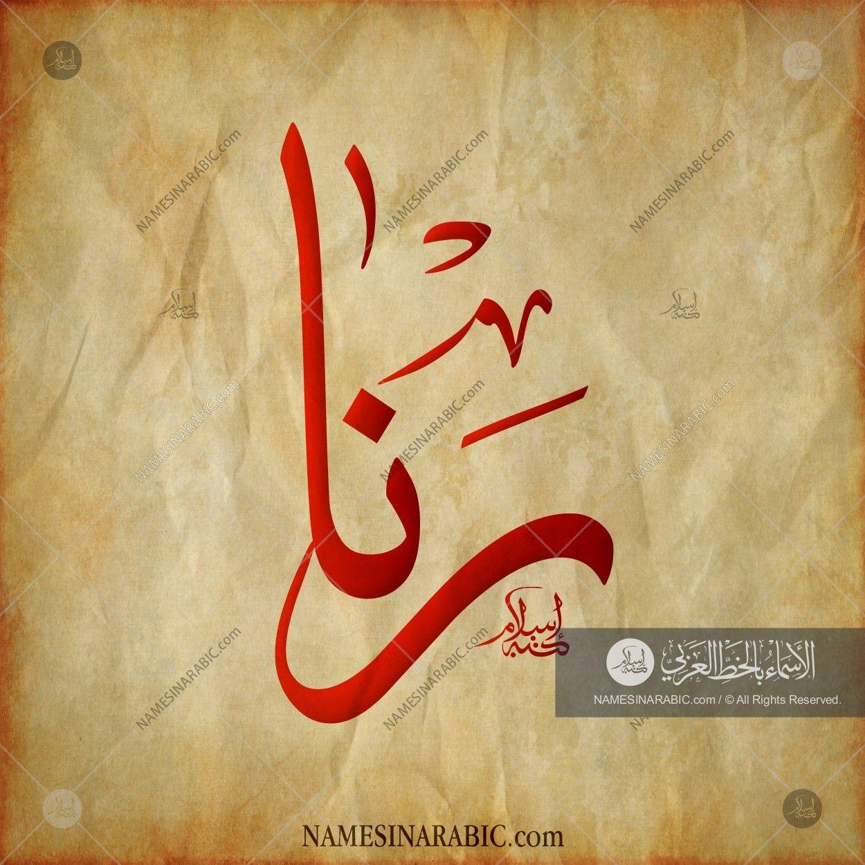 Rana رنا Names In Arabic Calligraphy Name 1739 Islamic Art Calligraphy Calligraphy Calligraphy Words