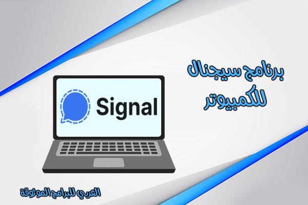 تحميل برنامج سيجنال للكمبيوتر سيجنال برايفت ماسنجر رابط مباشر Signal Desktop 2021 In 2021 Electronic Products Computer