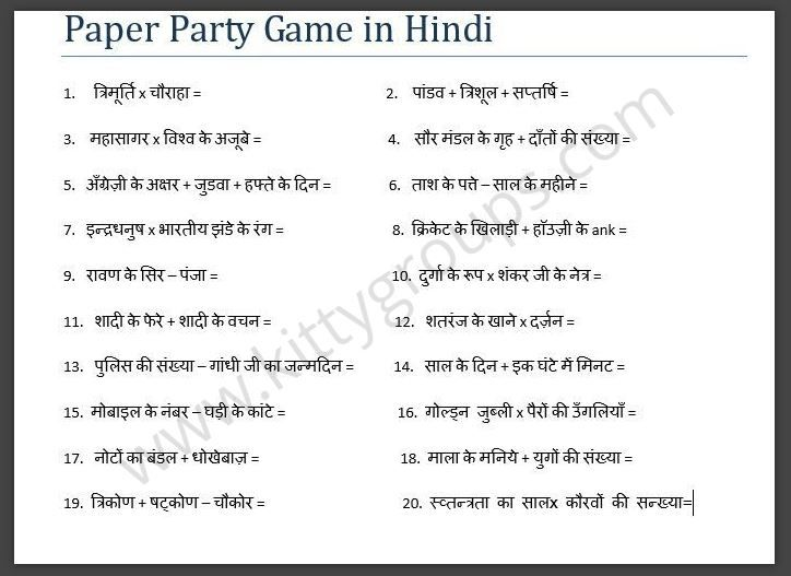 Today I will be sharing another paper based game written in Hindi ...