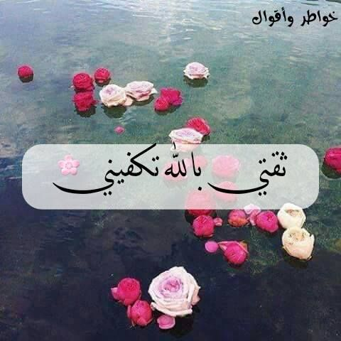 ثقتي بالله تكفيني Morning Greeting Arabic Words Arabic Quotes
