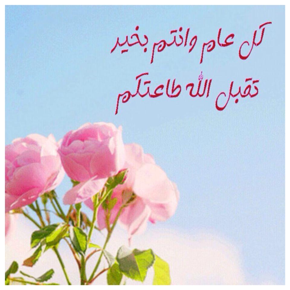 كل عام وأنتم بخير تقبل الله طاعتكم Eid Greetings Greetings Plants