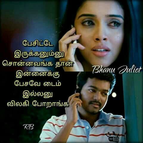 Beautiful Tamil Quote For Lovers Tamil Quotes Quotes