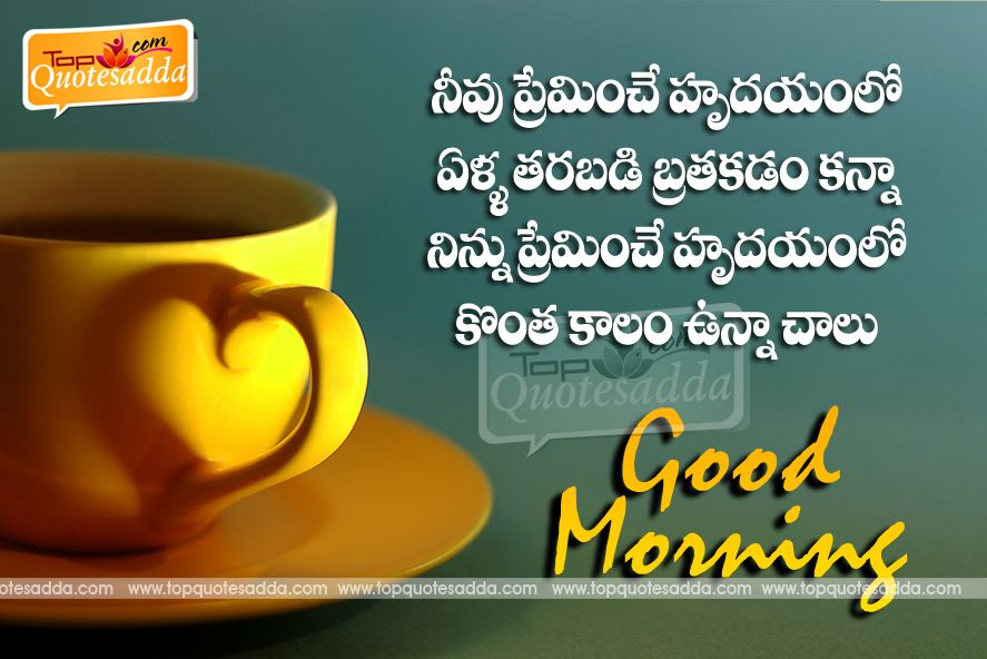 Pin By Satyanarayana Rao On Satya Morning Quotes Good Morning