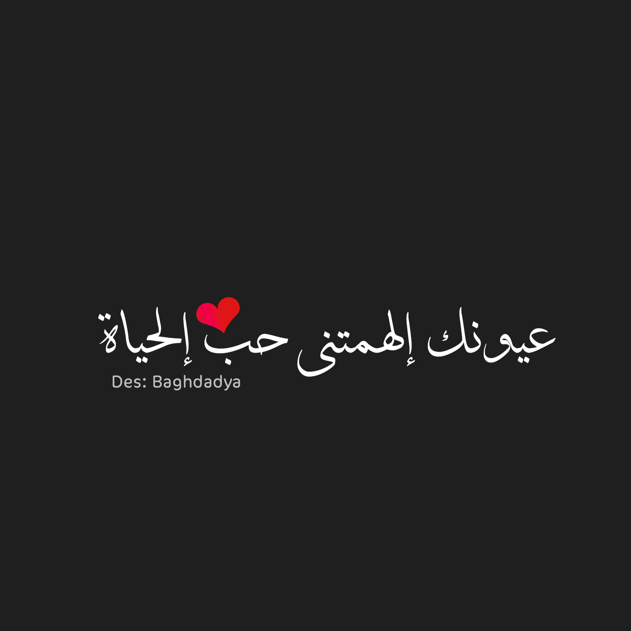 My Heart Calligraphy Quotes Love Love Words Arabic Love Quotes