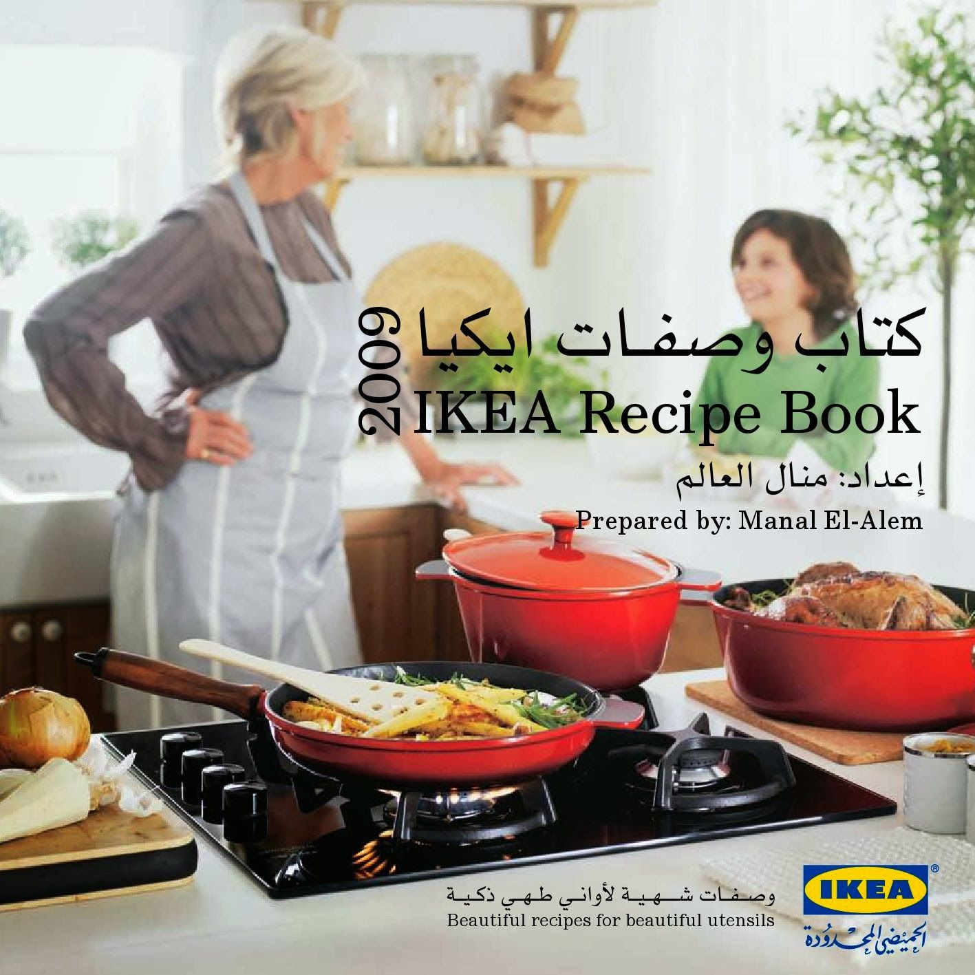 Ikea 68 pages by pdf englisharabic 15 mb http ikea 68 pages by pdf englisharabic 15 forumfinder Image collections