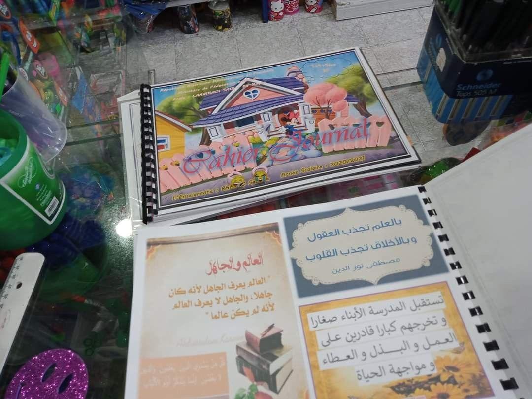 بالعلم تجذب العقول وبالأخلاق تجذب القلوب مصطفى نور الدين Book Cover Books Cover