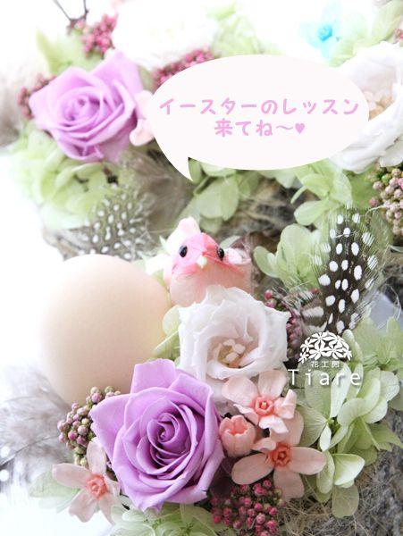 2月のレッスンはイースター。 春を先取りです*\(^o^)/* http://ameblo.jp/flowerstudio-tiare/entry-11988133890.html
