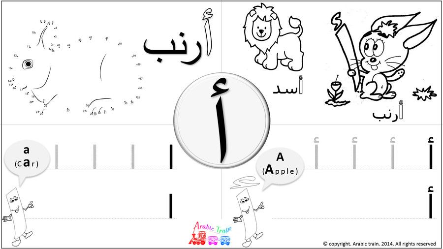 Worksheets Arabic Alphabet Worksheets arabic alphabet worksheets kiddo shelter