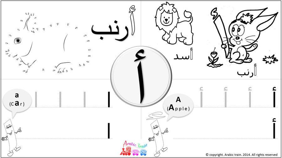 Worksheets Arabic Alphabet Worksheets arabic alphabet worksheets kiddo shelter