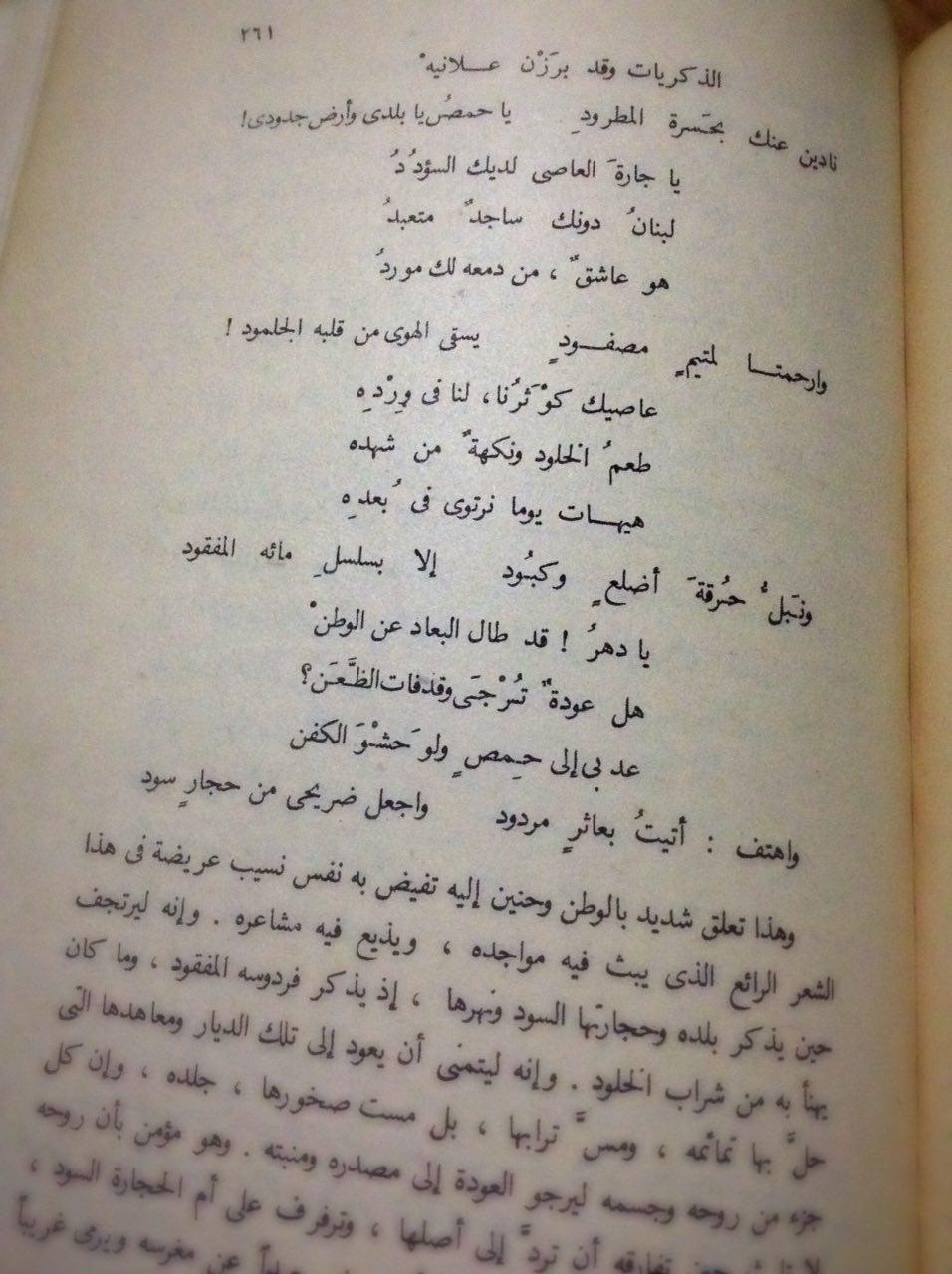 رائعة نسيب عريضة من أجمل قصائد الحنين في اللغة العربية أم الحجار السود 2 Math Personalized Items