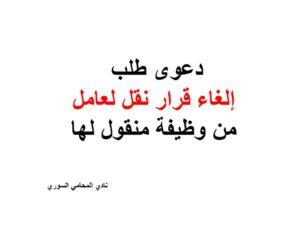 دعوى طلب إلغاء قرار نقل لعامل من وظيفة منقول لها نادي المحامي السوري Arabic Calligraphy Calligraphy