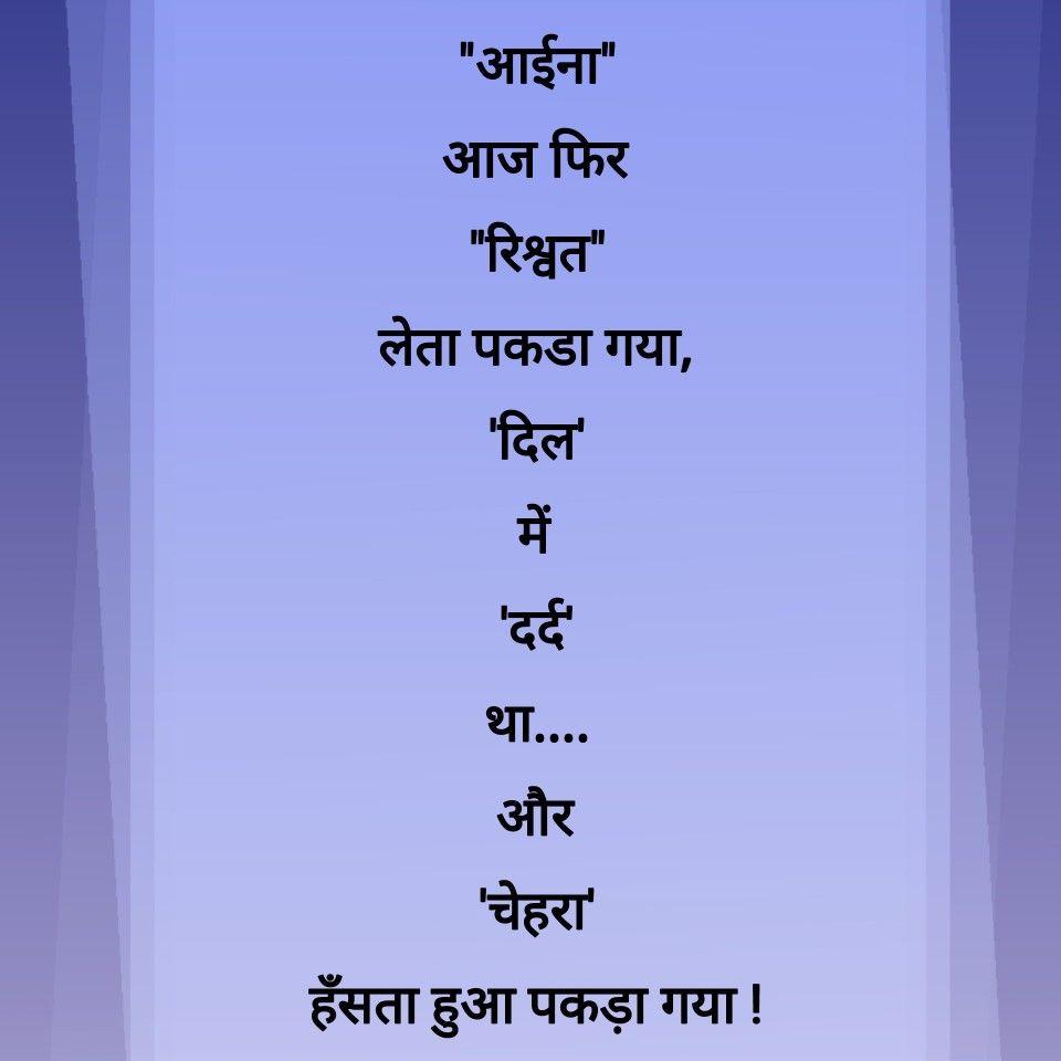 आईना #hindi #words #lines #story #short | True words ...