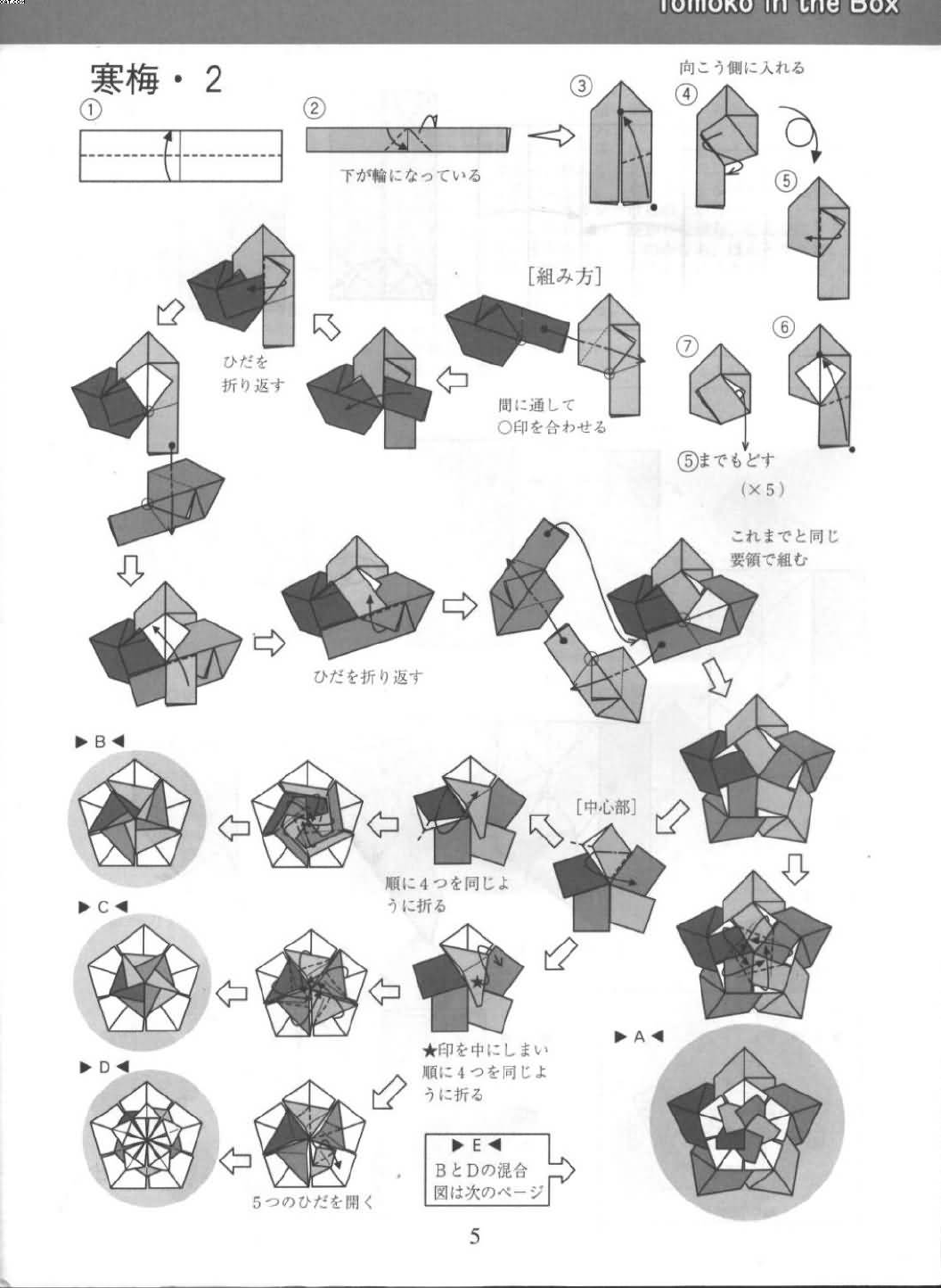 The 66th Edition Of The Tanteidan Origami Society S