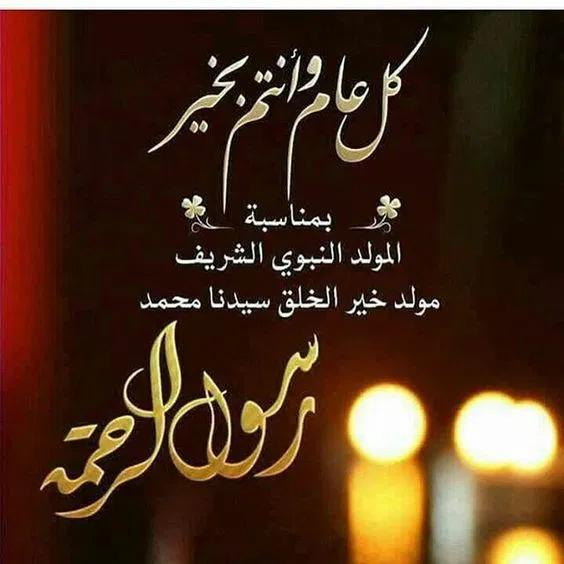 صور تهنئة بمناسبة المولد النبوي 1441 بطاقات تهنئة المولد النبوي 9 فبراير فوتوجرافر Chalkboard Quote Art Islamic Art Calligraphy Islamic Posters