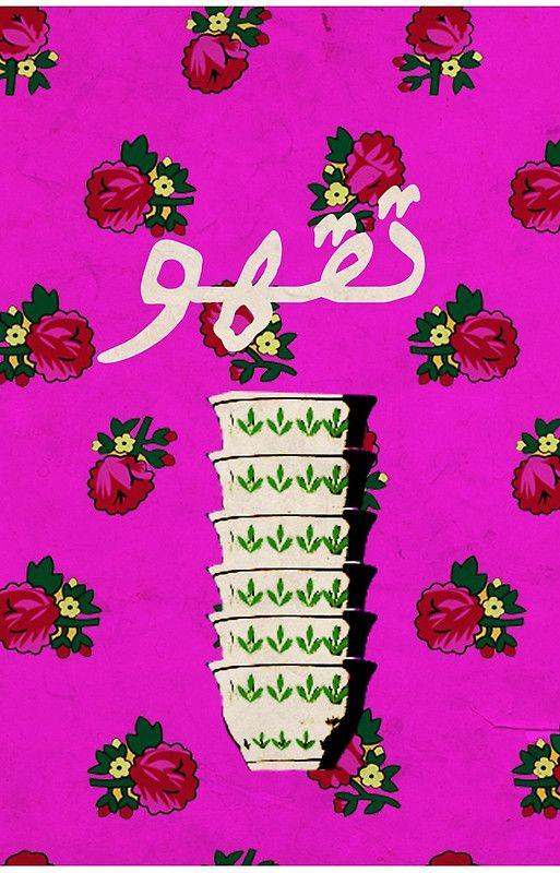 Arabic Coffee By Gvibesshop Coffee Art Print Embroidered Wall Art Pop Art Collage