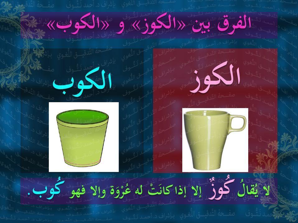 الكوز الكوب Arabic Language Learning Arabic Learn Arabic Language