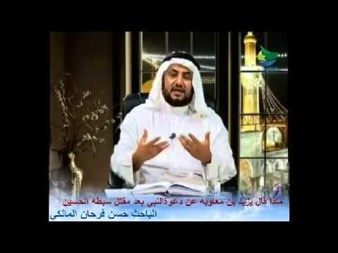 ماذا قال يزيد بن معاوية عن دعوة النبي بعد مقتل الشهيد الحسين بن علي سبط