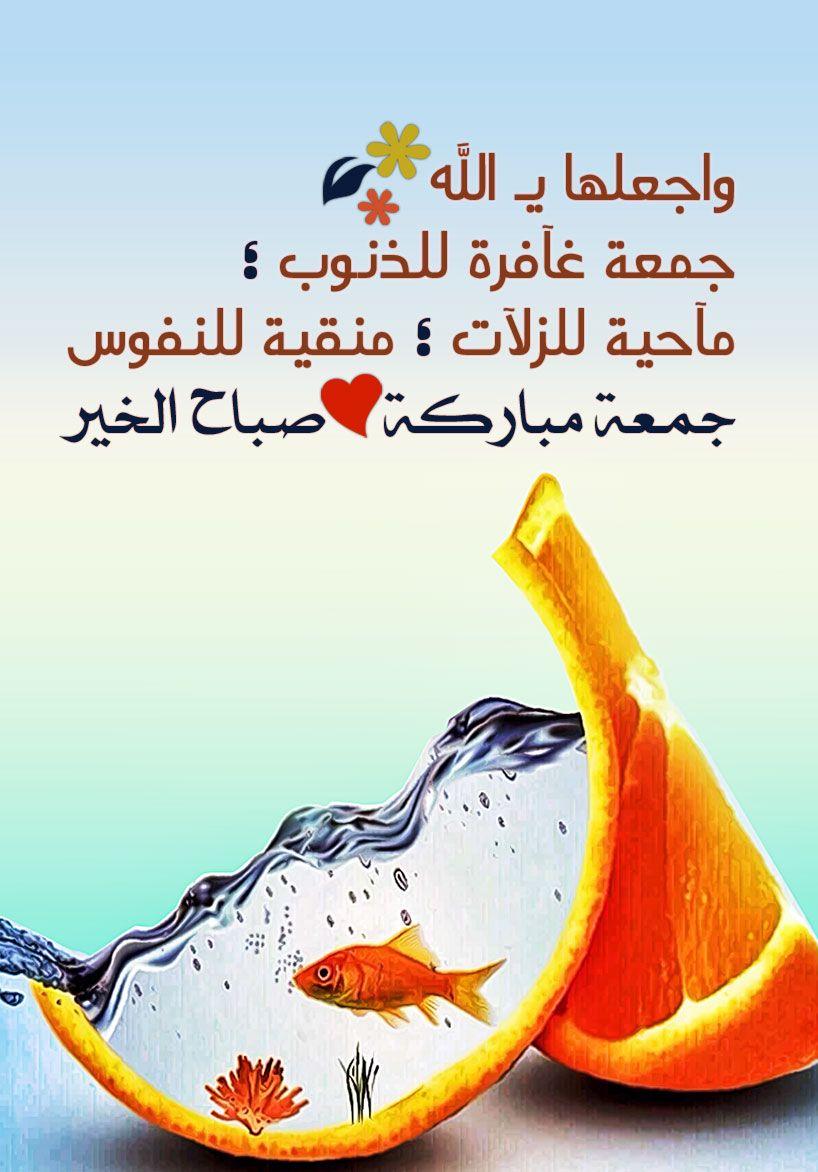 صور صباح الخير جمعة مباركة 2019 عالم الصور Good Morning Quotes Beautiful Morning Messages Jumma Mubarak Images