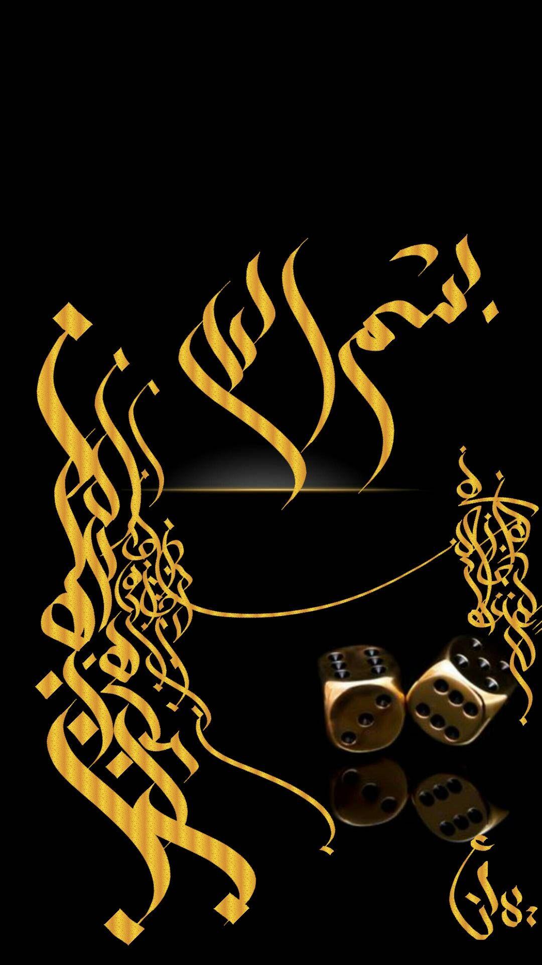 خلفيات هاتف بالخط العربي Arabic Calligraphy Neon Signs Calligraphy