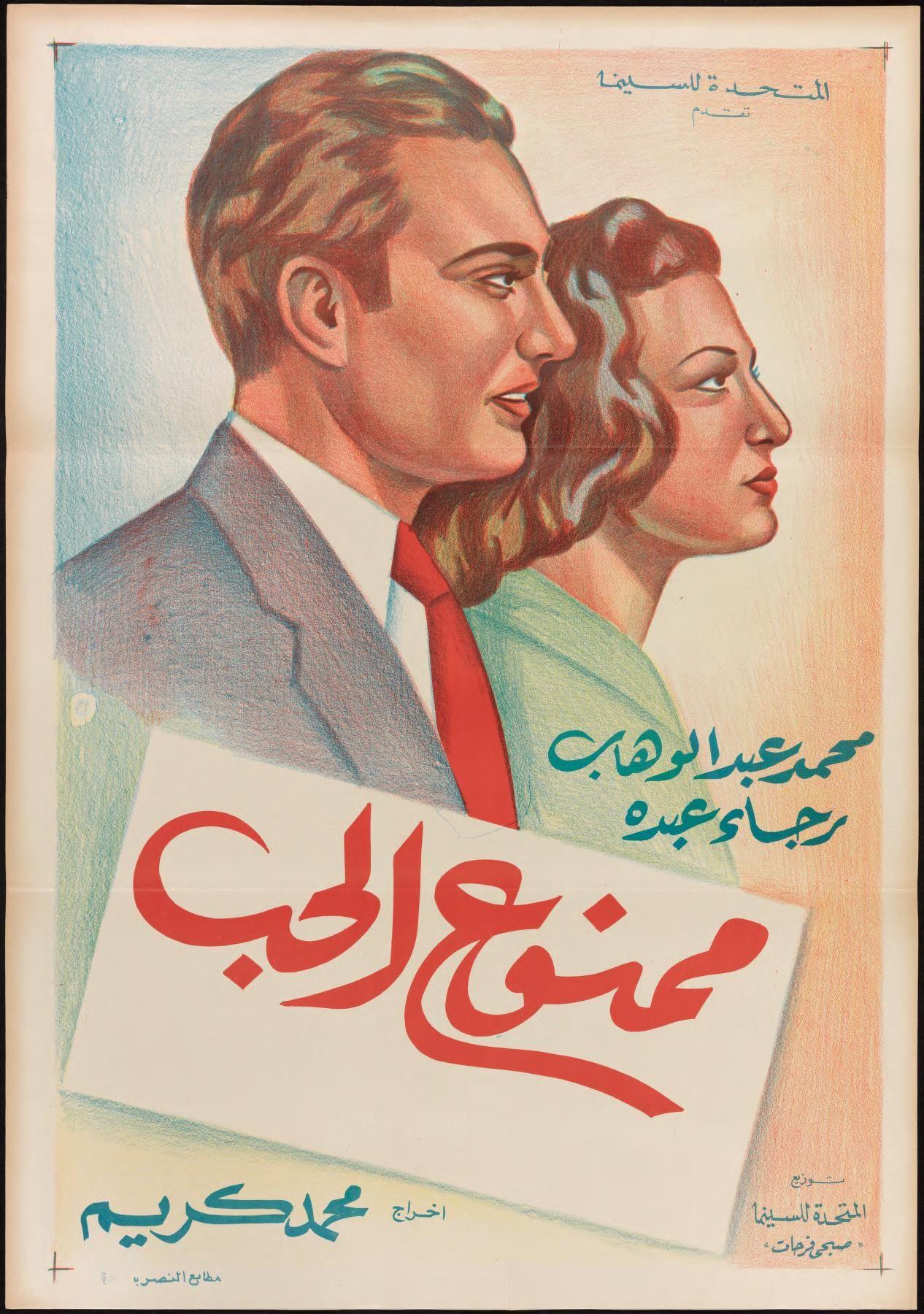 Mamnu' alHubb [Love Is Forbidden] (Egypt, 1942) in 2020