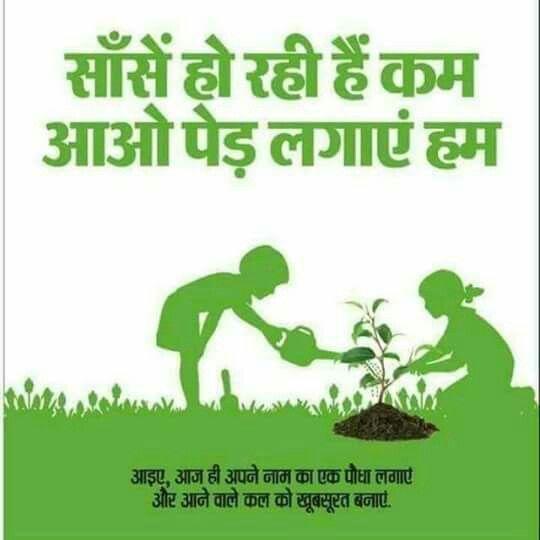 विश्व पर्यावरण दिवस की शुभकामनाओं सहित- | Tree slogan ...