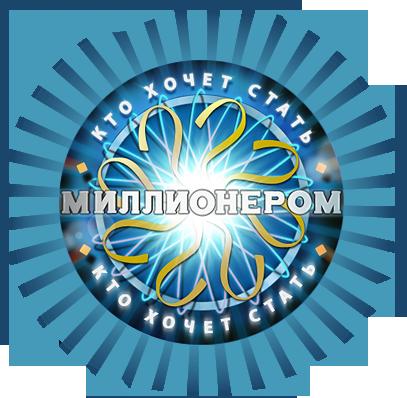 Kto Hochet Stat Millionerom Onlajn Igra Igrajte Besplatno Russian Lessons Lesson Sports