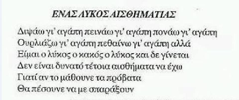 Αργυρης Χιονης | Expression quotes, Greek quotes, Smart quotes