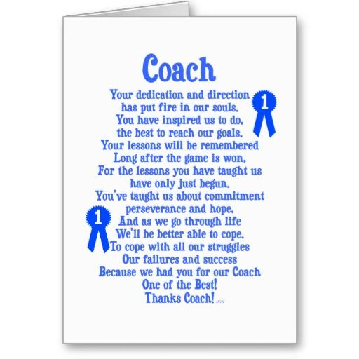 Coach Thank You Card  Poem Cheer And Gift
