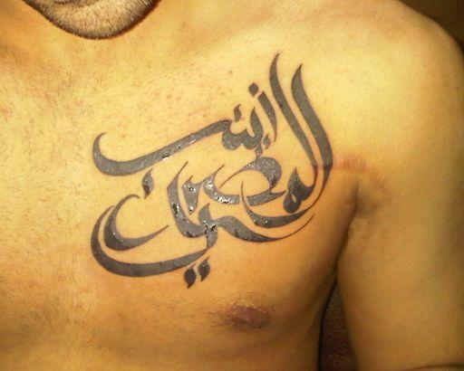 Tatouage Ecriture Arabe Tatouage Homme Tatouage Tatouage