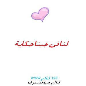 كلام حب فيس بوك كلمات الحب للفيسبوك صور مكتوب عليها كلام حب للفيس Love Words Words Facebook