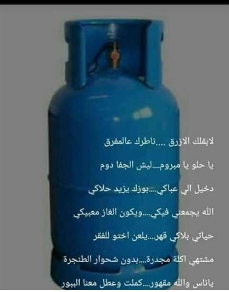 تبع الغاز تحت بيت الكرااش الحب Shampoo Bottle Shampoo Bottle