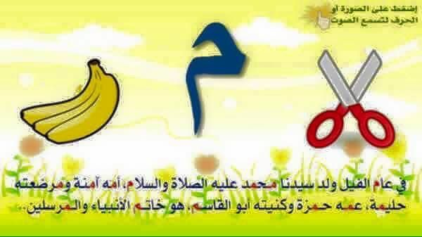 Pin By Ameen On قصص للاطفال Arabic Resources Learning Arabic Arabic Lessons