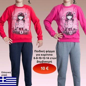375e496c068d Παιδικά Σετ φόρμας για κορίτσια βαμβακερά Ελληνικής ραφής σε διάφορα ...