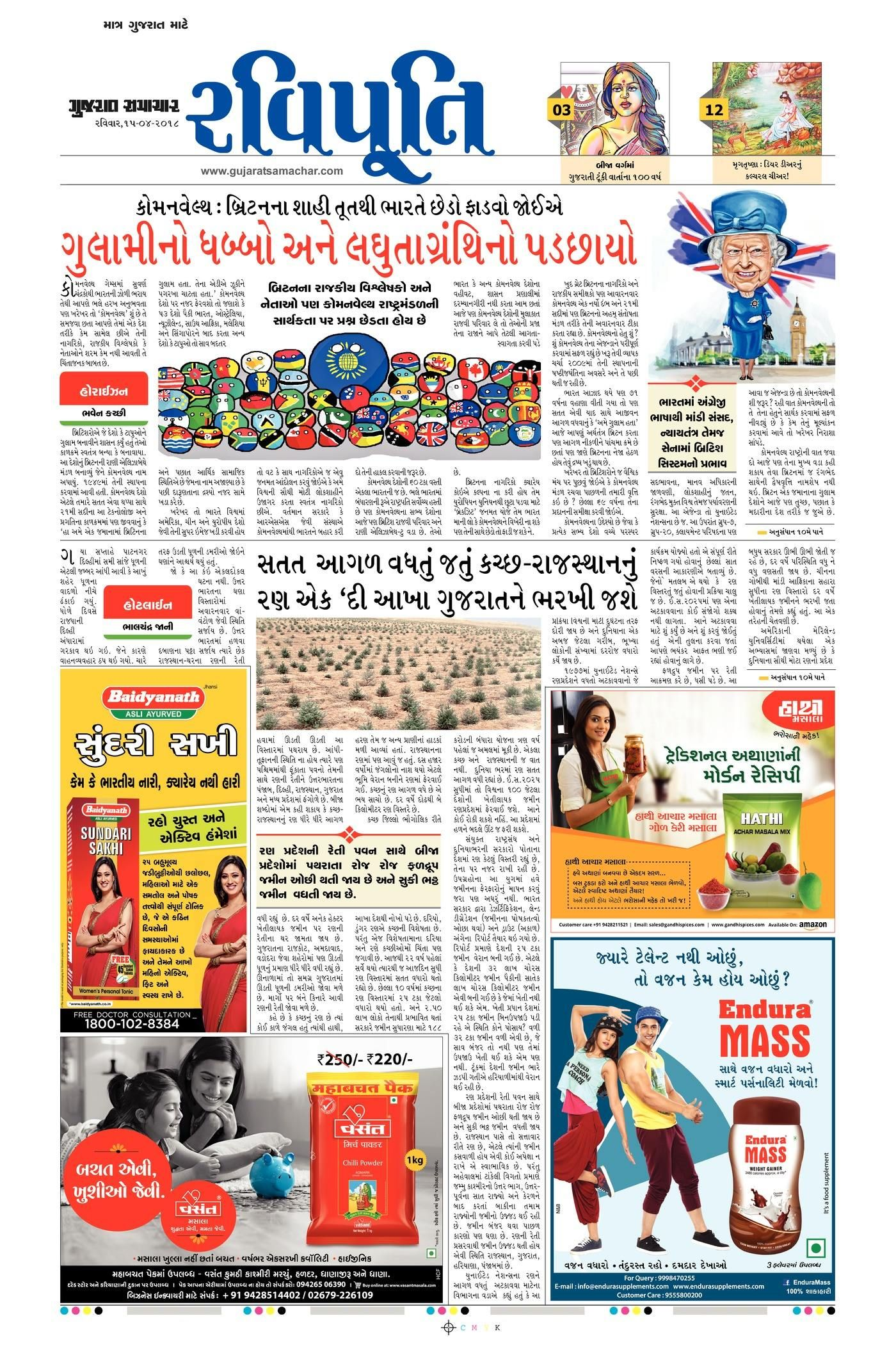 Gujarat Samachar is a Gujarati language daily newspaper in India. It ...