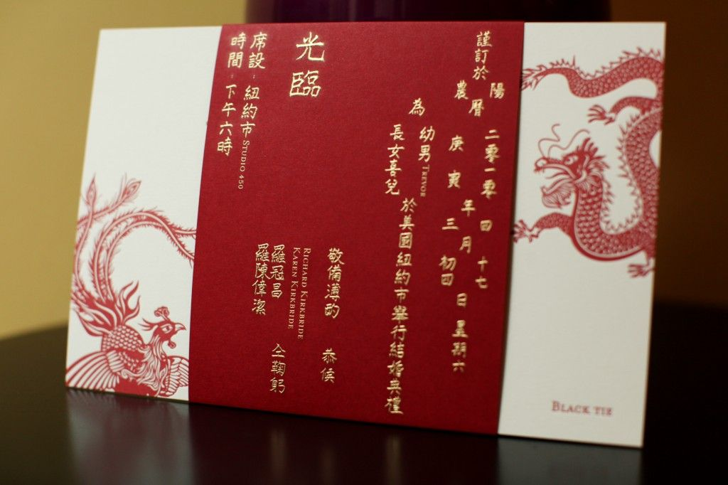 Wedding invitation card chinese wording invitations for Blank chinese wedding invitations
