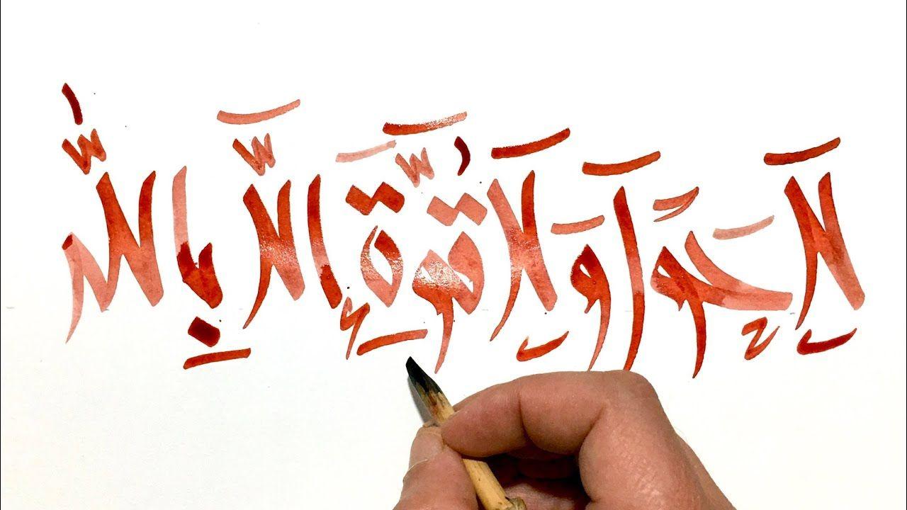 كتابة لا حول و لا قوة الا بالله بالخط العربي الحر Arabic Calligraphy Tutorial Youtube Arabic Calligraphy Calligraphy
